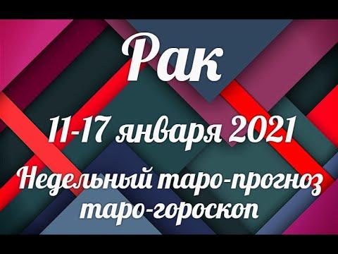 ♋РАК🎄11-17 января 2021/Таро-прогноз/Таро-Гороскоп Рак/Taro_Horoscope Cancer/Winter 2021.
