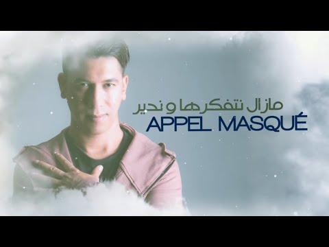 Cheb Rayan - MAL À L'AISE (  EXCLUSIVE lyric CLIP )  - الشاب ريان