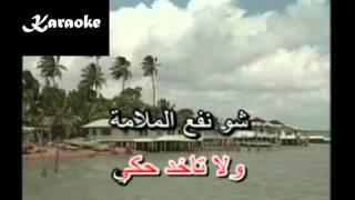 Arabic Karaoke ba3dak ya hawa marwan khoury