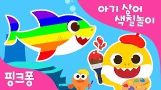 아기상어 색칠놀이ㅣ알록달록 색칠놀이ㅣ아기상어 색을 바꿔볼까?ㅣ무지개상어로 변신! | 핑크퐁 토이앤스토리