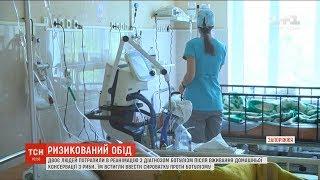 На Запоріжжі мати та донька потрапили до реанімації з діагнозом бутулізм