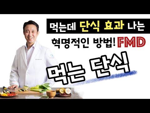 [FMD] 먹으면서 '단식 효과' 내는 혁명적인 식사법 총 정리!