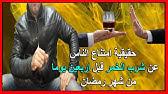 و أخيرا الفتوى التي ينتضرها المغاربة حول قطع شرب الخمر 40 يوما قبل رمضان Youtube