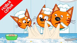 Три Кота | Хлеб | Новая серия 138 | Мультфильмы для детей