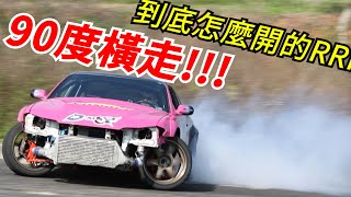 台灣也有職業甩尾/漂移車手?? 到底怎麼把車開成這樣的?? Piers甩尾練車下集 feat. 國際車手 馮仁稚 nissan silvia s14 s15 SR20DET 2JZ drift big