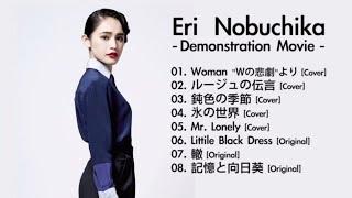 信近エリの最新デモンストレーション映像 Official Site ▷ http://nobuc...