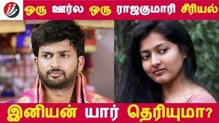 ஒரு ஊர்ல ஒரு ராஜகுமாரி சீரியல் இனியன் யார் தெரியுமா? | Tamil Cinema | Kollywood News