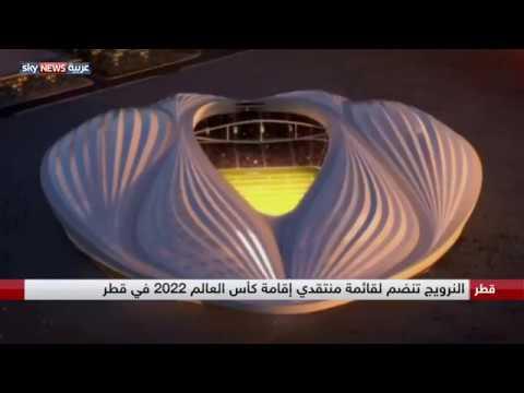 الدوحة تحولت إلى مقبرة للأجانب العاملين ببناء منشآت مونديال 2022  - 13:54-2018 / 10 / 15