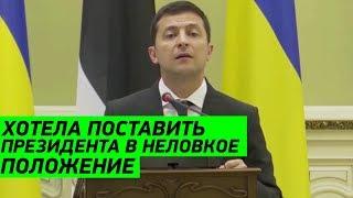 Журналистка НАЕХАЛА на Зеленского - Президент ответил ДОСТОЙНО