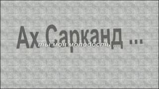 Сарканд 70-80х