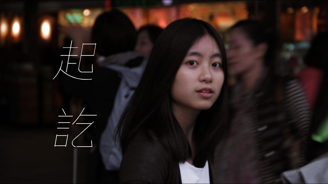 【起訖】第十一屆全國高中職聯合影展《Que Sera Sera》 - 最佳攝影 / 最佳影片入圍 - YouTube