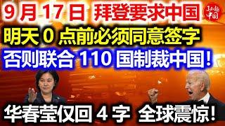 9月17日,拜登要求中国,明天0时前必须同意签字!否则对华加征9000亿关税!华春莹仅回4字,全球震惊!