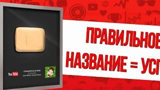 Как назвать свой канал на YouTube?