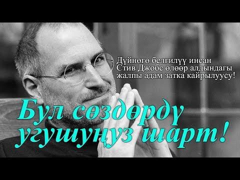 БУЛ СӨЗДӨРДҮ УГУШУҢУЗ ШАРТ! Стив Джобстун өлөөр алдында айткан сөздөрү !!!