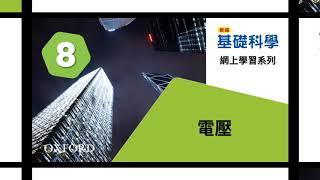 Publication Date: 2020-11-12 | Video Title: 【新編基礎科學】第 8 課 | 電壓