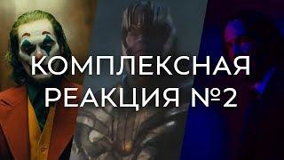 Комплексная реакция №2 | Джокер, Джон Уик 3, Мстители: Финал