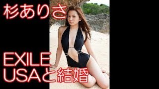 【引用元】 EXILE USA、女優・杉ありさと結婚 「楽しい家庭を築いていけ...