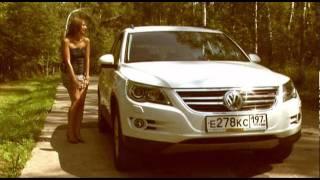Любительская реклама Volkswagen Tiguan(Ролик сделан сотрудниками Автомира на фестивале AvtomirFest. Реклама Автомира - руками сотрудников Автомира...., 2011-09-01T08:08:56.000Z)