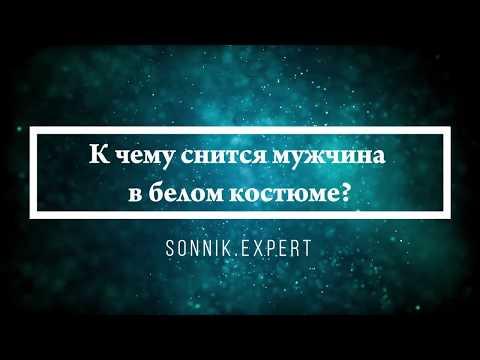 К чему снится мужчина в белом костюме - Онлайн Сонник Эксперт