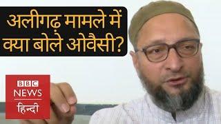 Asaduddin Owaisi ने Aligarh Murder केस और Yogi Adityanath पर क्या बोला? (BBC Hindi)