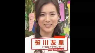 ニュース、エンタメ、スポーツチャンネル TBSの笹川友里アナウンサー...