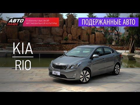 Подержанные автомобили - Kia Rio, 2012 - АВТО ПЛЮС