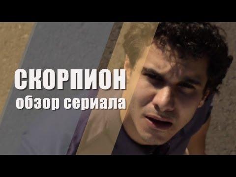 Обзор сериала: Скорпион