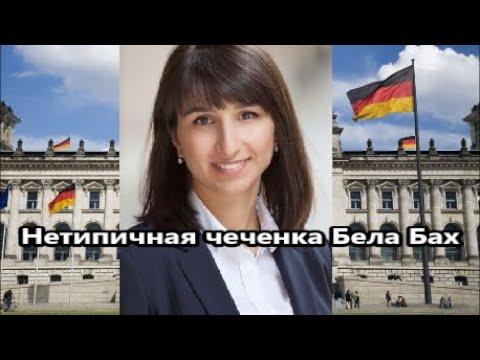 Кто она -  молодая чеченка, которая впервые в истории  стала депутатом немецкого парламента