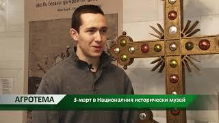 Агротема: 3-март в Националния исторически музей, автор: Светлозара Димитрова