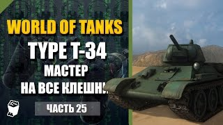 World of Tanks #25, Type T-34, Винтенберг, МАСТЕР НА ВСЕ КЛЕШНИ!