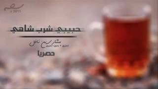 أغنية حبيبي شارب شاهي بنعناع النسخة الأصلية