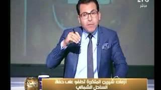مذيع #LTC يهاجم شيرين عبد الوهاب لإنتقدها لـ #عمرو_دياب : اكيد كنتي شاربه حاجة