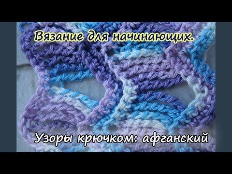 Видео уроки вязания крючком для начинающих
