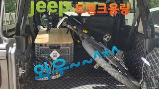 jeeptrunk capacity  |  지프트렁크용량…