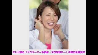 9日にスタートした米倉涼子(39歳)主演のテレビ朝日系連続ドラマ「...