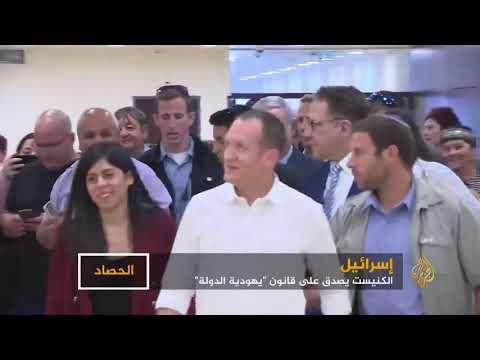 قانون الدولة القومية في إسرائيل.. التوقيت والمخاطر  - نشر قبل 9 ساعة