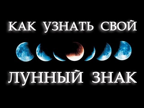 Как узнать знак зодиака в луне