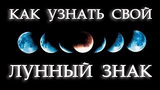 видео как рассчитать лунный день рождения