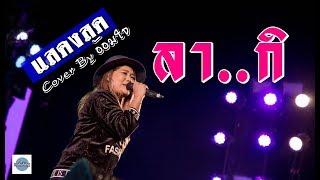 ลากิ - cover by อ้อมใจ  MAHAHING