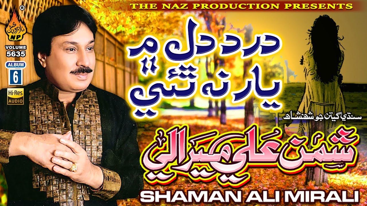 Download DARD DIL MEIN YAAR NA THAE |Shaman Ali Mirali |Volume 5635 Album 06 |  Hi Ress Audio |Naz Production