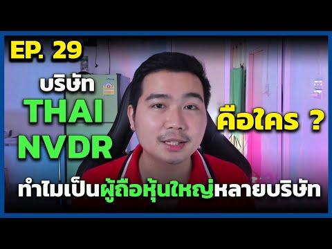 สอนเล่นหุ้น (มือใหม่) EP.29 | บริษัท Thai NVDR คือใคร ? ทำไมถือหุ้นหลายบริษัท