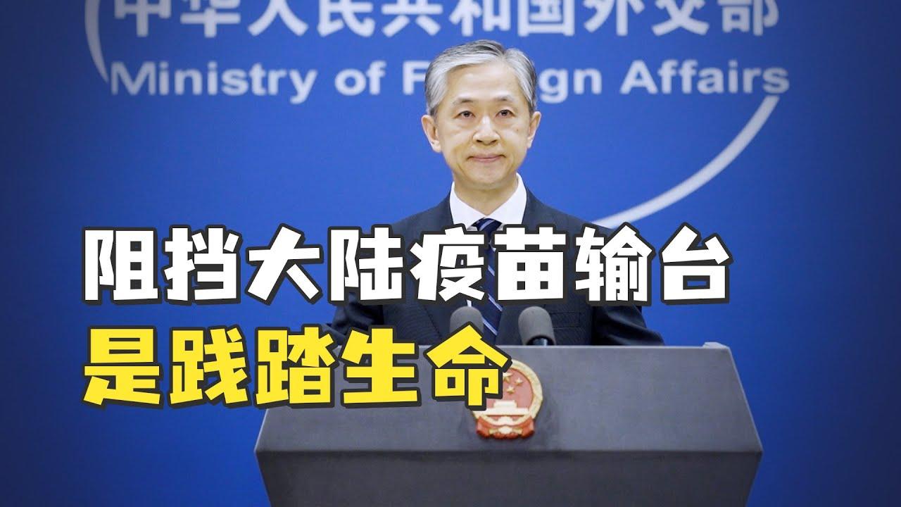 台灣當局在疫苗問題上感謝日本卻拒絕大陸,外交部回應- YouTube