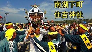 30年  茅ケ崎 浜降祭  南湖下町 住吉神社  本社神輿海中渡御【禊】。 thumbnail