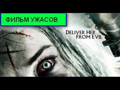 Экзорцизм Анны Экланд 2016- смотреть онлайн жанр ужасы