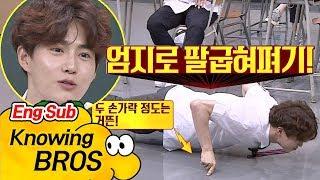 (수호(SUHO) 타임) 수호(SUHO)+백현(Baek Hyun), 상남자 매력 폭발♥ 엄지로 팔굽혀펴기(!) 아는 형님(Knowing bros) 85회