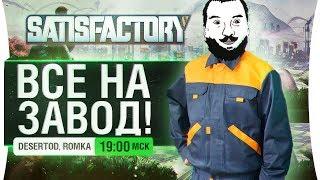 ВСЕ НА ЗАВОД! - Проходим Satisfactory