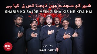 raja_party_2008 (shabbir ko sajde mein)