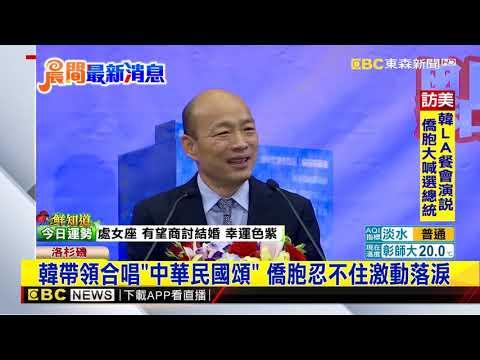 韓國瑜洛杉磯茶會演說 現場僑胞拱「選總統」