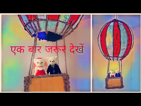 DIY Hot air Balloon | how  make hot air  Balloon | Art and craft