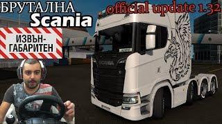 Камион ЧУДОВИЩЕ+official update 1.32 Euro Truck Simulator 2